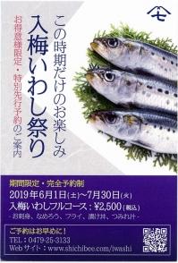 Choshi20190604_001