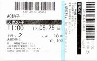 Choshi20190825_001