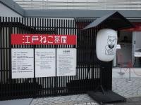 Edo20180730_03