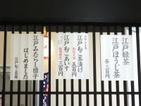 Edo20180730_16