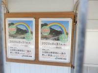 Emi20200831_03