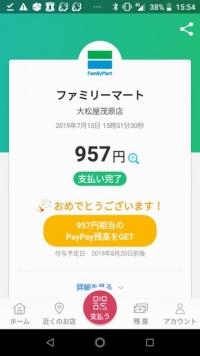 Famima20190713_03