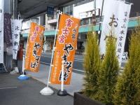 Fujinomiya20190210_052