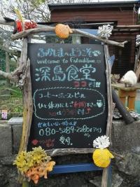 Fukashima20190224_064