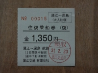 Fukashima20190224_066