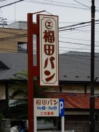 Fukuda20190906_001