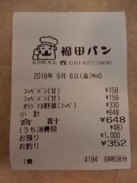 Fukuda20190906_005