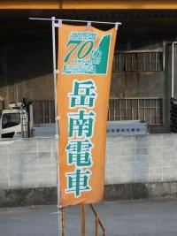 Gakunan20190210_010