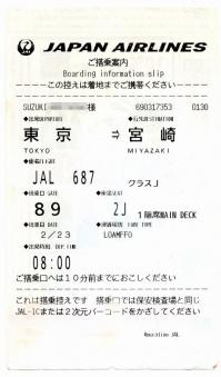 Haneda20190223_002