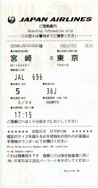 Haneda20190224_083