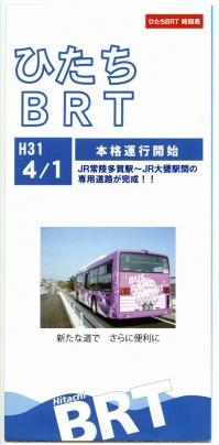 Hitachi20190413_061