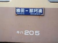 Hitachinaka20180408_080