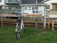 Hitachinaka20181027_063