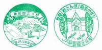 Hokkaido20190906_033