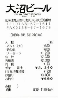 Hokkaido20190906_050