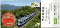 Hokkaido20190906_053_20210923072901