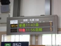 Hokkaido20190906_054