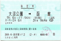 Hokkaido20190906_056