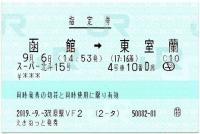 Hokkaido20190906_101