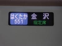 Hokuriku20180902_05