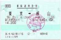 Hokuriku20180902_10