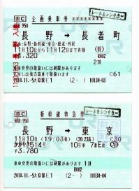 Hokuriku20181110_148