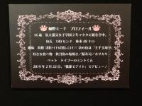 Hyakudan20190502_03