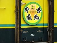 Isumi300_20190501_004