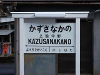 Isumi_nakano20180203_16