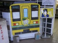 Isumi_otaki20180307_03