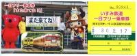 Isumi_rail20180217_06