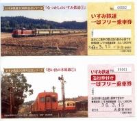 Isumi_rail20180315_51