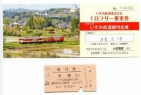 Isumi_rail20180318_08