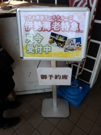 Isumi_rail20180325_21