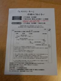 Isumi_rail20180325_23