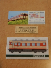Isumi_rail20180325_24