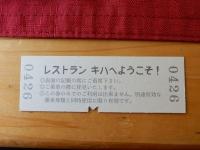 Isumi_rail20180325_30