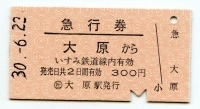 Isumi_rail20180623_12