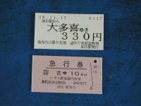 Isumi_rail20181117_09