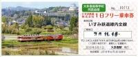 Isumi_rail20181118_01