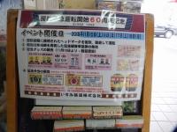 Isumi_rail20181118_02
