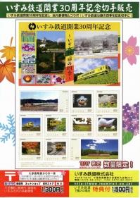 Isumi_rail20181119_01