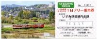 Isumi_rail20190330_08