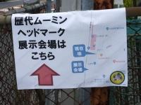 Isumi_rail20190330_16