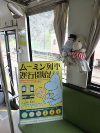 Isumi_rail20190330_20