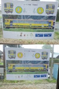 Isumi_rail20190330_31