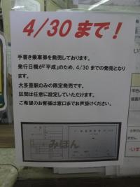 Isumi_rail20190429_08