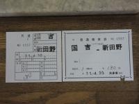 Isumi_rail20190429_09