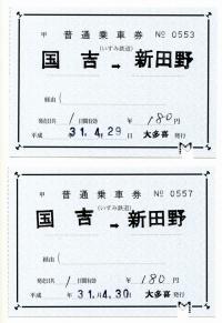 Isumi_rail20190429_10