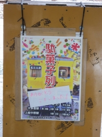 Isumi_rail20190622_14